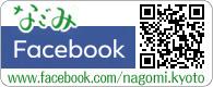 ナチュラルセラピーサロン なごみのオフィシャルfacebookページ